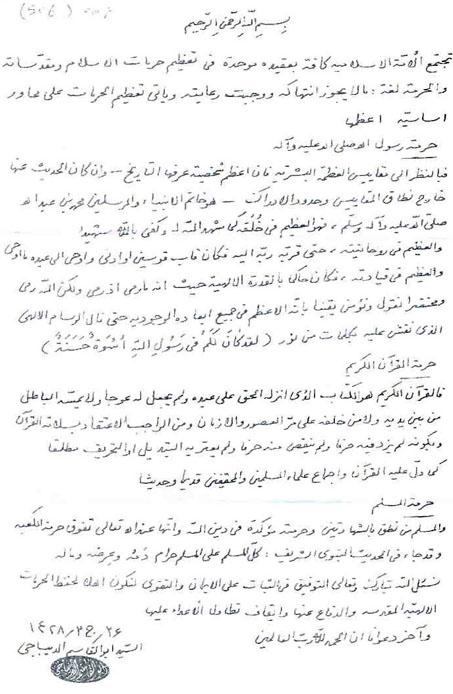 Ayotollah_Abul_Qassem_Deebaji